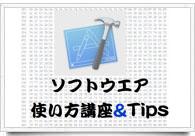ソフトウェア使い方講座&TIPS