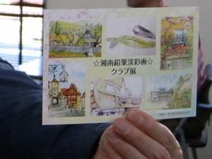 湘南鉛筆単彩画クラブ展