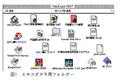 3-MacExpo1