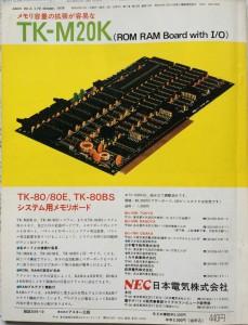 2_1978_TK-M20K for TK-80