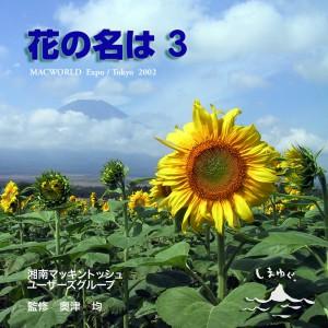 花の名は3