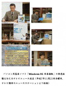 4_Windows95発売