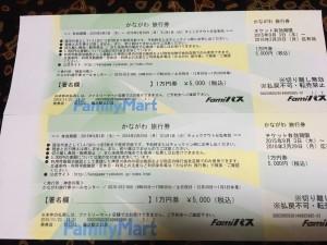 神奈川旅行券